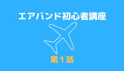 【エアバンド入門 #1】航空無線は数字英語との勝負