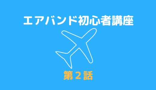 【エアバンド入門 #2】コールサインがわかれば航空会社がわかる