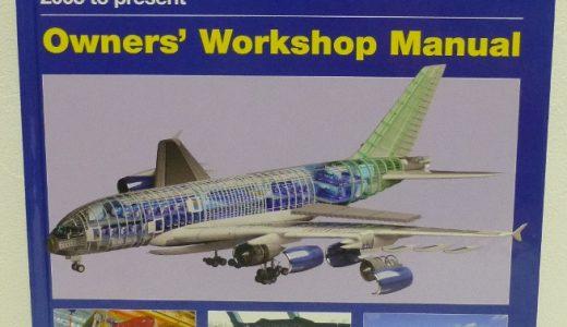 【新書】エアバスA380 完全マニュアル|イカロス出版 2020/4/1 発売予定