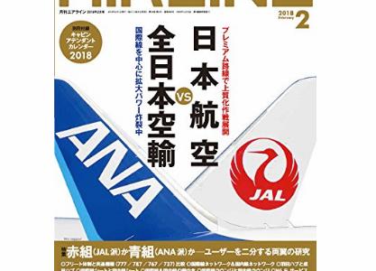 月刊 エアライン(AIRLINE)2018年2月号が凄い価格で値上がり!なぜ?