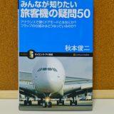 【おすすめ飛行機の本 #20】みんなが知りたい旅客機の疑問50:秋元俊二 著