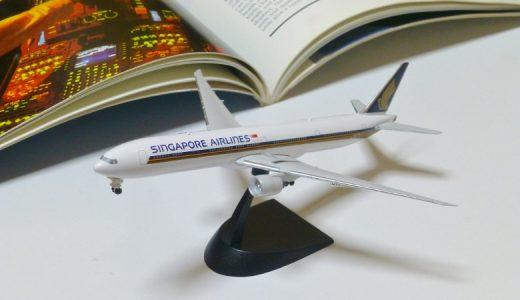 【レビュー】エフトイズのシンガポール航空 B777-300ERの模型は気軽に飾れるインテリア