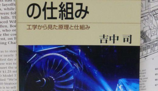 【おすすめ飛行機の本 #13】ジェットエンジンの仕組み:吉中 司著