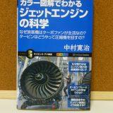 【おすすめ飛行機の本 #21】ジェットエンジンの科学:中村寛治 著