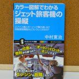 ジェット旅客機の操縦:中村寛治 著【おすすめ飛行機の本 #23】