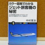 ジェット旅客機の秘密:中村寛治 著【飛行機の本 #24】