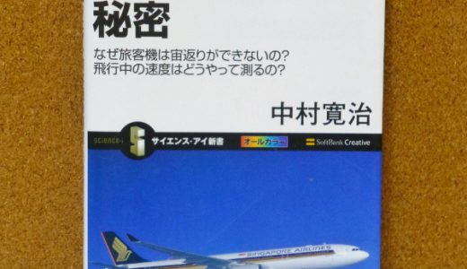 【おすすめ飛行機の本 #24】ジェット旅客機の秘密:中村寛治 著