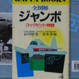 【おすすめ飛行機の本 #19】全図解 ジャンボ コックピット物語