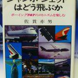 ジャンボジェットはどう飛ぶか:佐貫 亦男 著【おすすめ飛行機の本 #1】