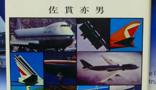 【おすすめ飛行機の本 #1】ジャンボジェットはどう飛ぶか:佐貫亦男著