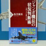 【おすすめ飛行機の本 #31】ジャンボ機長の状況判断術(失敗しない決断と行動):坂井優基 著