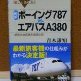 図解 ボーイング787 vs エアバスA380:青木 謙知 著【飛行機の本 #15】