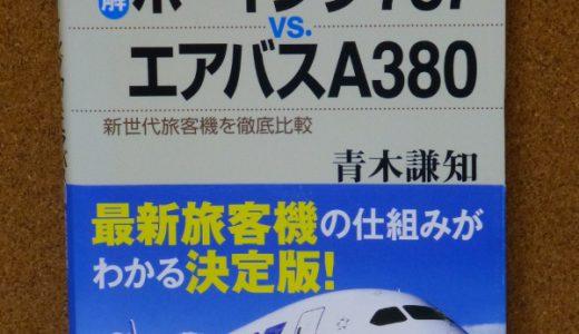 【おすすめ飛行機の本 #15】図解 ボーイング787 vs エアバスA380:青木 謙知著