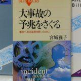 大事故の予兆をさぐる:宮城雅子 著【飛行機の本 #9】