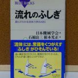 【おすすめ飛行機の本 #16】流れのふしぎー遊んでわかる流体力学のABC