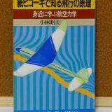 紙ヒコーキで知る飛行の原理:小林 昭夫 著【飛行機の本 #3】