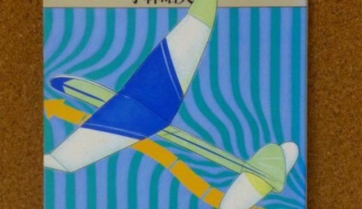 【おすすめ飛行機の本 #3】紙ヒコーキで知る飛行の原理:小林昭夫著