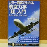 航空力学『超』入門:中村寛治 著【おすすめ飛行機の本 #22】