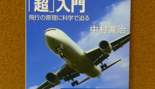 【おすすめ飛行機の本 #22】航空力学『超』入門:中村寛治 著