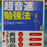 現役ジャンボ機長が編み出した超音速勉強法:坂井 優基 著【おすすめの飛行機本 #2】