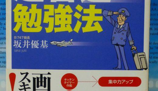 【おすすめの飛行機本 #2】現役ジャンボ機長が編み出した超音速勉強法:坂井優基著
