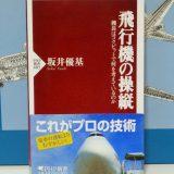 【おすすめ飛行機の本 #30】飛行機の操縦(機長はコックピットで何を考えているのか):坂井優基 著