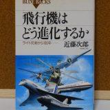 【おすすめ飛行機の本 #6】飛行機はどう進化するか:近藤次郎著
