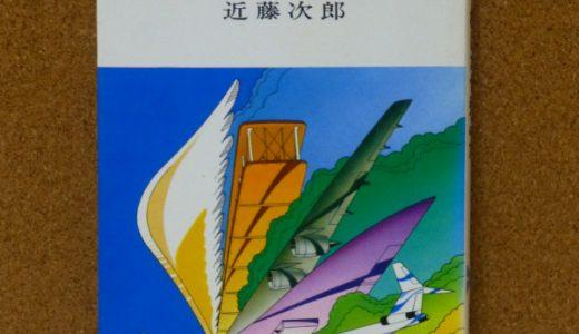 【おすすめ飛行機の本 #5】飛行機はなぜ飛ぶか:近藤次郎著