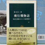 飛行機物語:鈴木 真二 著【飛行機の本 #18】