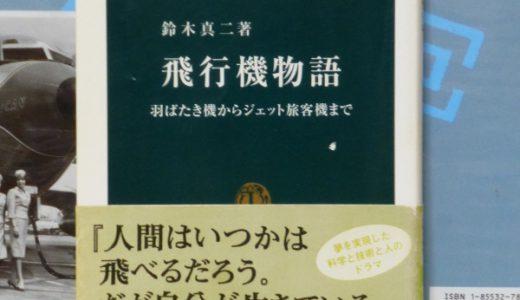 【おすすめ飛行機の本 #18】飛行機物語:鈴木真二著