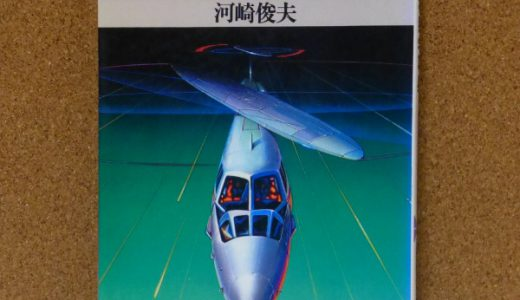【おすすめ飛行機の本 #4】飛行機雑学辞典:河崎俊夫著