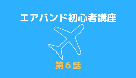 【エアバンド入門 #6】航空無線の流れ(最初はタワーがおすすめ)