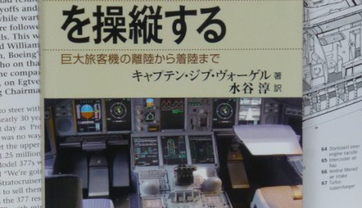 【おすすめ飛行機の本 #14】エアバスA380を操縦する:ジブ・ヴォーゲル著