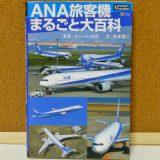 【おすすめ飛行機の本 #26】ANA旅客機まるごと大百科:秋元俊二 著・チャーリィ古庄 写真