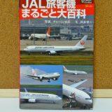 【おすすめ飛行機の本 #25】JAL旅客機まるごと大百科:秋元俊二 著・チャーリィ古庄 写真
