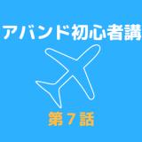 【エアバンド入門 #7】フィート高度を暗算でメートルに換算する方法(ft ⇔ mを多用する航空無線)