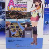 【飛行機の本 #32】いちから始めるアビオニクス レッスン:日本航空技術協会