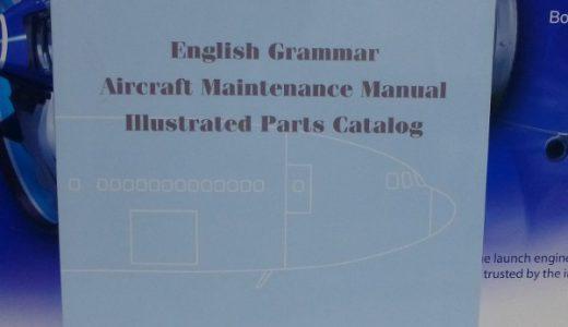 【飛行機の本 #33】これから学ぶ航空機整備英語マニュアル:日本航空技術協会