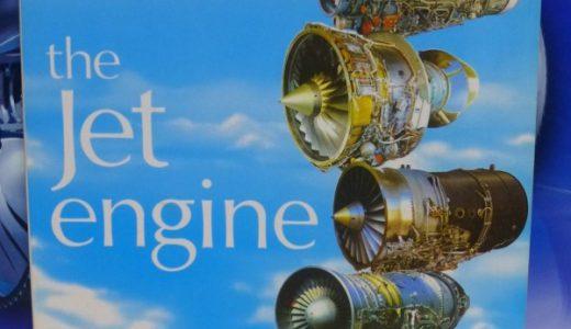 【飛行機の本 #39】ザ・ジェットエンジン:日本航空技術協会