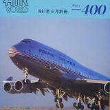 ボーイング747-400 エアワールド(1991年6月別冊)【飛行機の本 #46】