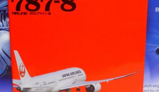 【飛行機の本 #41】最新旅客機ガイド 日本航空 BOEING 787-8