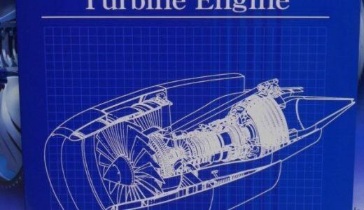【飛行機の本 #37】航空工学講座7 タービンエンジン:日本航空技術協会