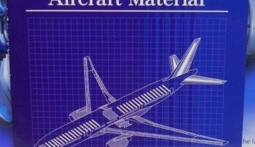 【飛行機の本 #36】航空工学講座4 航空機材料:日本航空技術協会