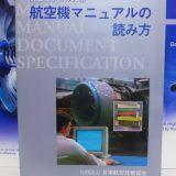 航空機マニュアルの読み方:日本航空技術協会【飛行機の本 #34】