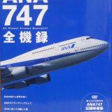 【飛行機の本 #45】ANA747全機録 オール46機230万飛行時間のドキュメント