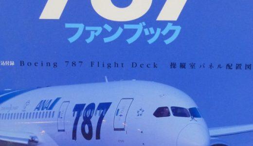 【飛行機の本 #42】ANA BOEING787 ファンブック