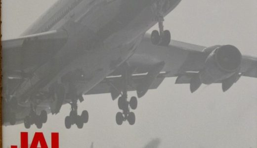 【飛行機の本 #43】JAL B747 メモリアル・フォトブック