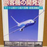 【飛行機の本 #40】旅客機の開発史:日本航空技術協会