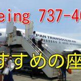 【もう迷わない】JTA B737-400の座席指定 (2019/5/26 退役 JA8995)