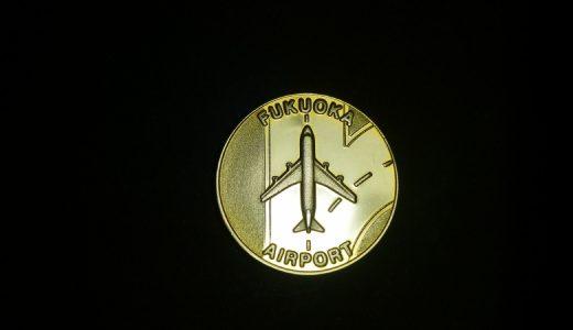 記念メダル:福岡空港 ボーイング747